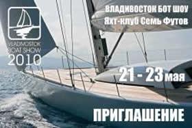 Выставка катеров и яхт пройдет во Владивостоке