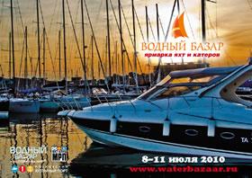 Ярмарка вторичных продаж яхт и катеров