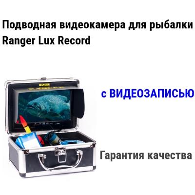 Подводные видеокамеры для рыбалки Ranger Lux Record с функцией записи видео, цветная подводная видео камера для рыбалки